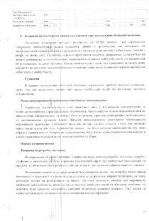 Примітка до фін. звіту, стор. 14