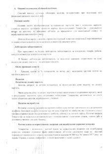 Примітка до фін. звіту, стор. 15