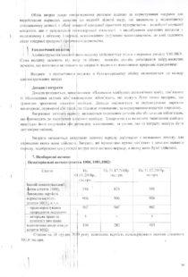 Примітка до фін. звіту, стор. 16